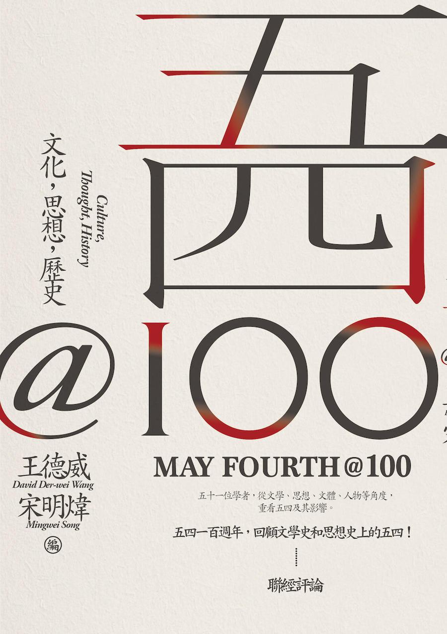 May Fourth @ 100: China and the World