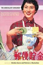 From Sewing Machines to Credit Cards: Consumer Credit in 20th Century Japan