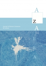 Azalea: Journal of Korean Literature & Culture, Vol. 7