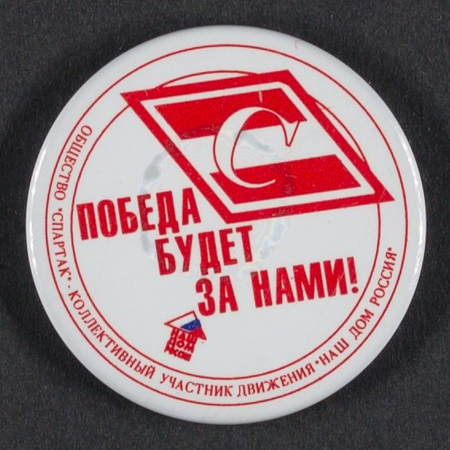Russian Parliamentary Election 1995 Ephemera. Box 138, Nash dom - Rossii͡a Page (seq. 102)