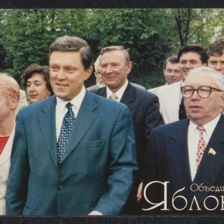 Russian Parliamentary Election and Moscow Mayoral Election 1999 Ephemera. Box 452, I͡Abloko Page (seq. 670)