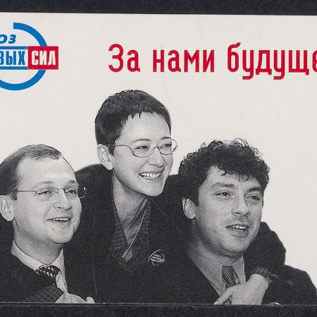 Russian Parliamentary Election and Moscow Mayoral Election 1999 Ephemera. Box 452, Soi͡uz pravykh sil Page (seq. 488)