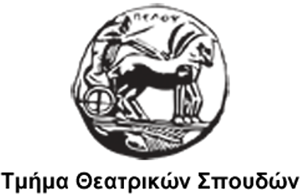 University of the Peloponnese Theatre Studies Department logo