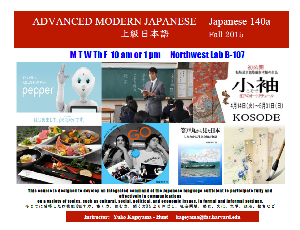 Japanese 140a course poster