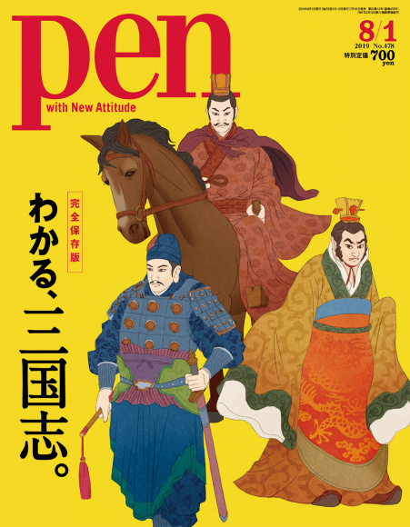 cover of Japanese magazine with three painted chinese figures