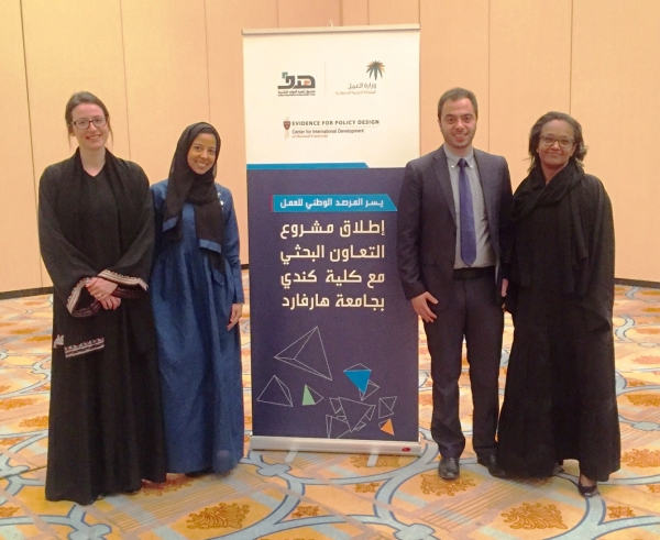 Jennifer Peck, 2015-16 fellows Fatimah Anani and Hisham Esper, and Nada Eissa launch EPoD/Saudi Labor Ministry collaboration