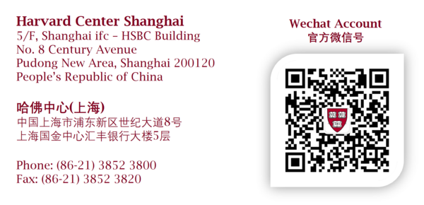 Harvard Center Shanghai Contact us