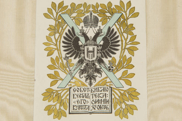 Bookplate from the library of Tsar Nicholas II_1910 Portfolio_PSZ.tif