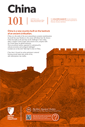 course poster for general education 1136 image of the great wall of China