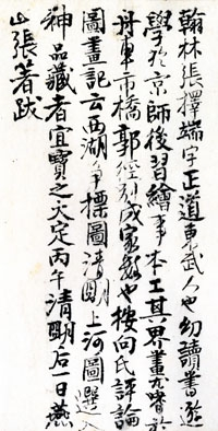 Qingming Scroll Colophon