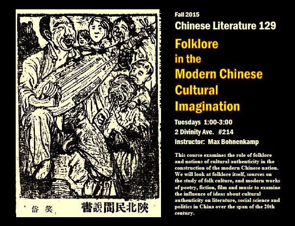 Chinese literature 129 course poster