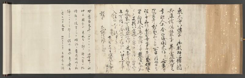 14th Century Japanese Scroll