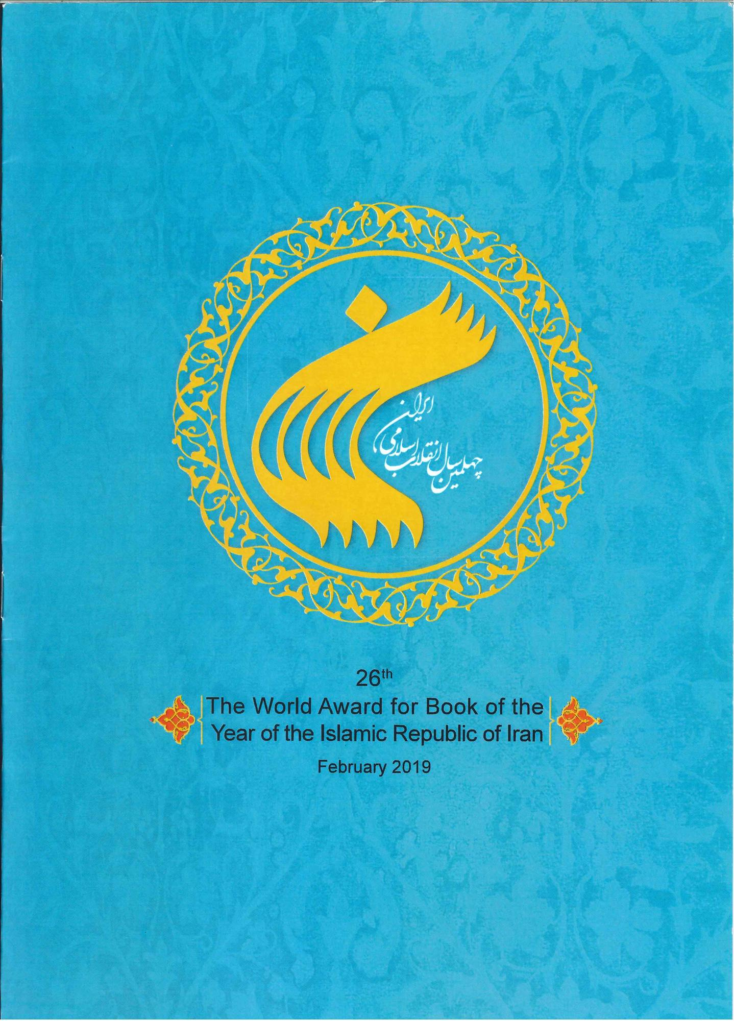 Program Cover 26th World Award Book of the Year Islamic Repub Iran