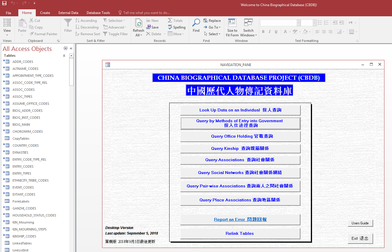 Download CBDB Standalone Database | China Biographical Database