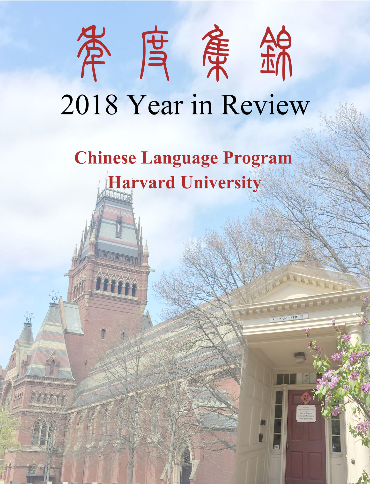 Chinese Language Program 2018 Year-In-Review