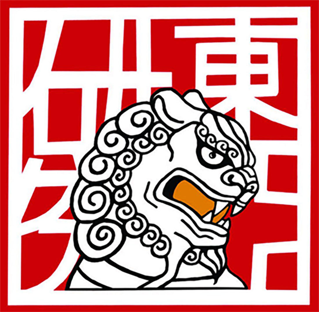 "EAS logo: Fu lion line drawing on a crimson background, facing right, white Chinese characters for ""East Asian Studies"" behind it"
