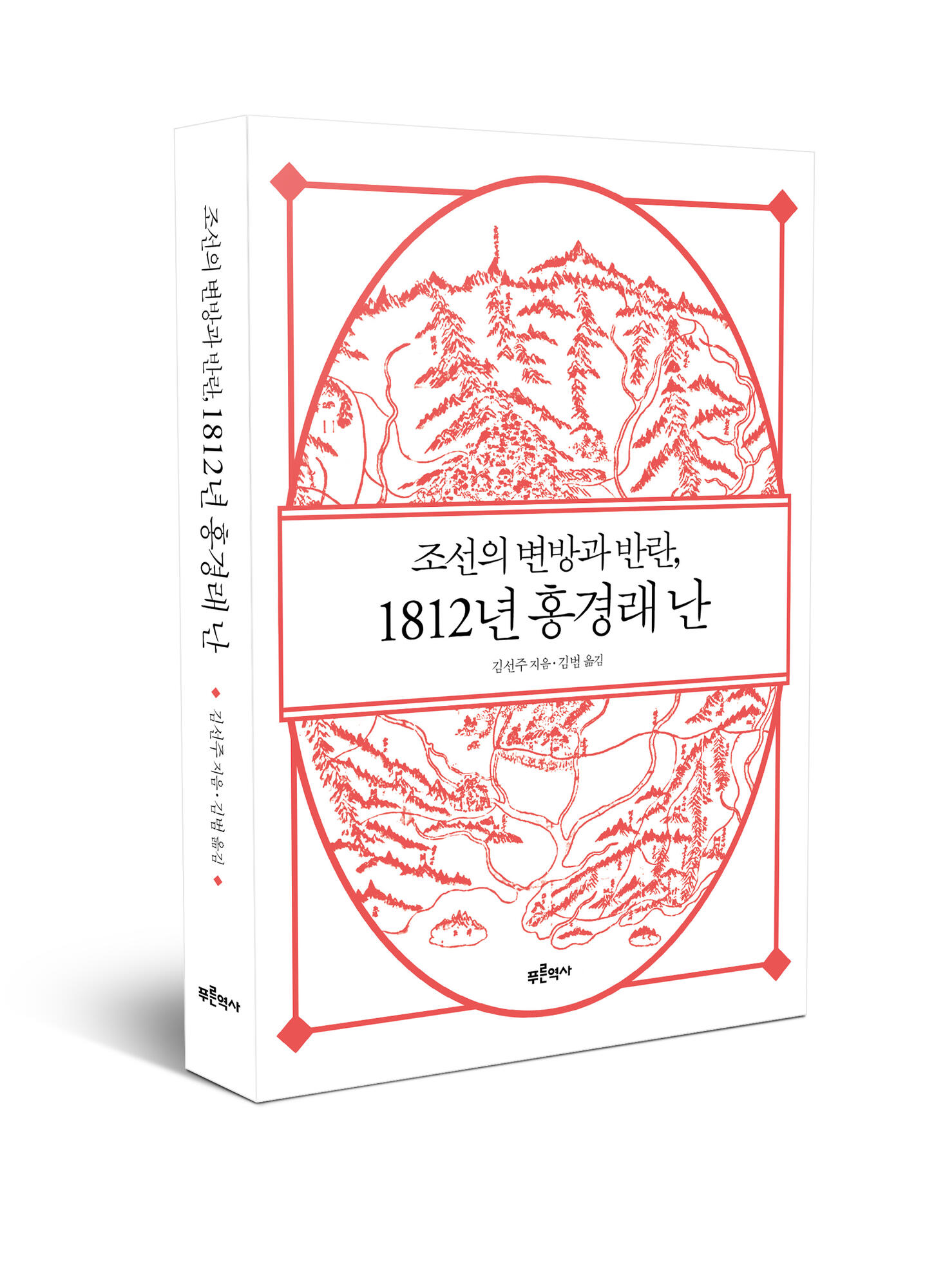 Cover Image of Professor Sun Joo Kim's Book