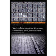 "Seth Jacobowitz's ""Writing Technology in Meiji Japan: A Media History of Modern Japanese Literature and Visual Culture"""