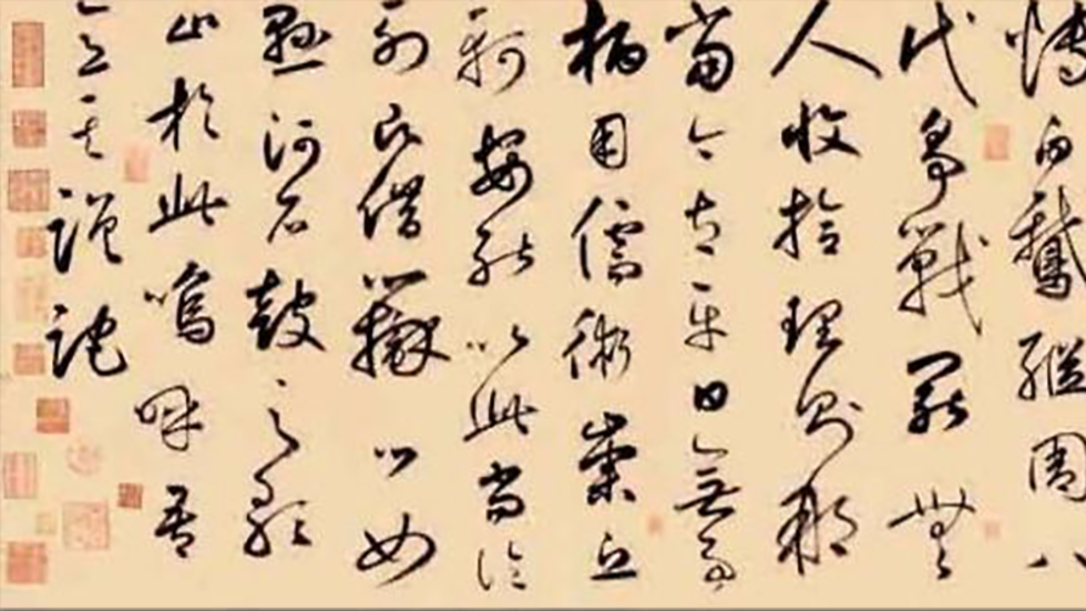 East asian languages and civilizations remarkable